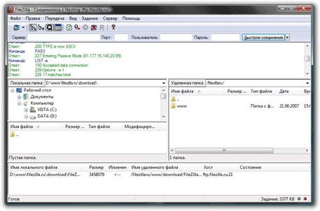 Главное остановка программы FileZilla